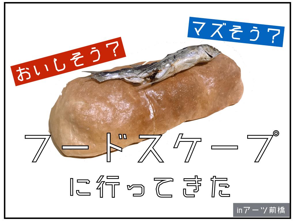 このパン、おいしそう?マズそう?アーツ前橋の「フードスケープ」に行ってきた