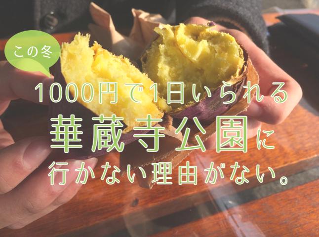 この冬、1000円で1日いられる華蔵寺公園に行かない理由がない。