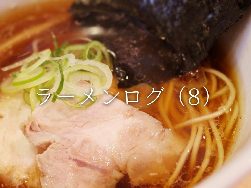 ラーメンログ(8):桐生市・らーめん芝浜