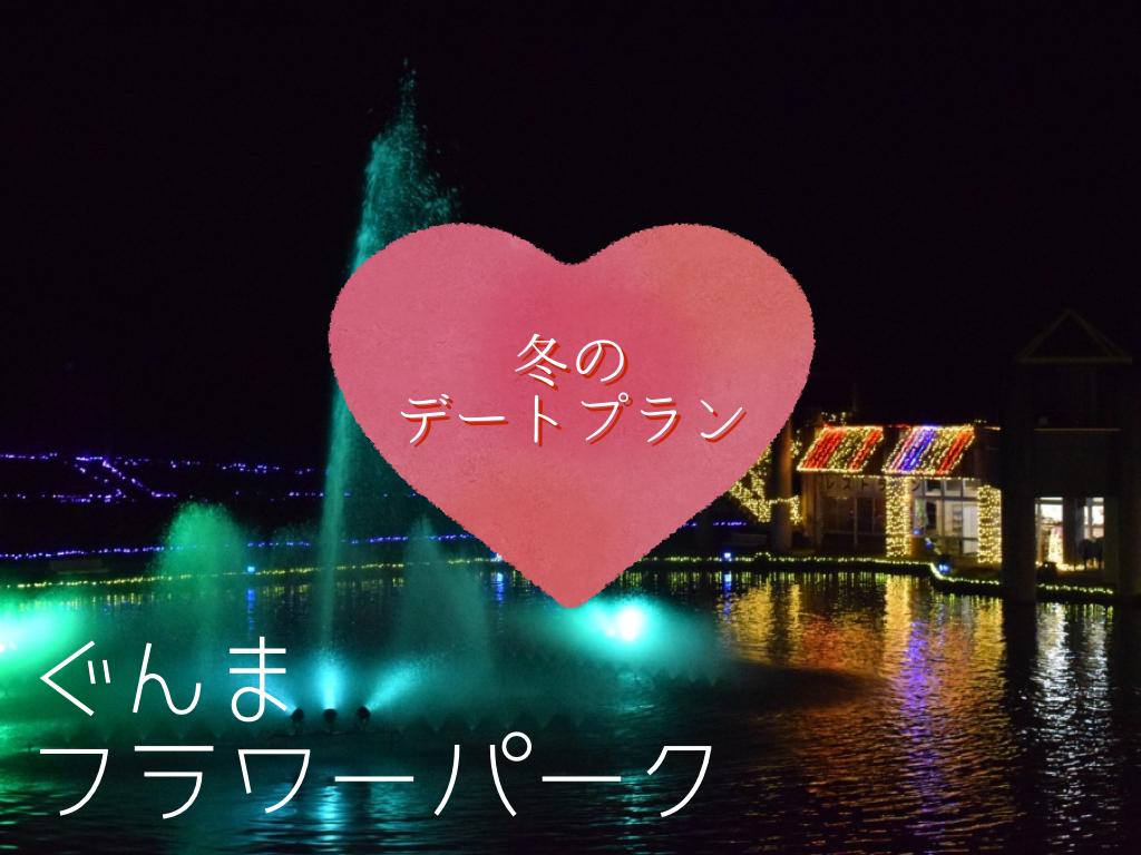 【冬のデートプラン】どこを見てもキラキラ!ぐんまフラワーパーク