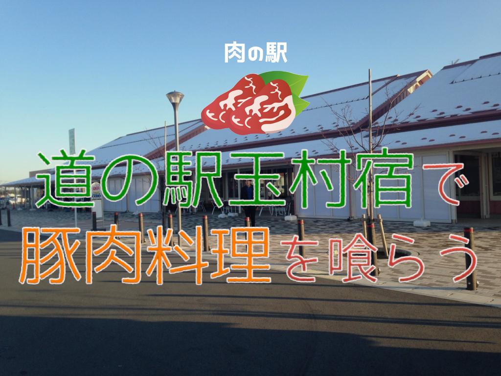 """""""肉の駅""""の異名に恥じない!「道の駅玉村宿」で豚肉料理を喰らう"""