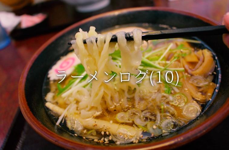 ラーメンログ(10):伊勢崎市・麺匠えにし