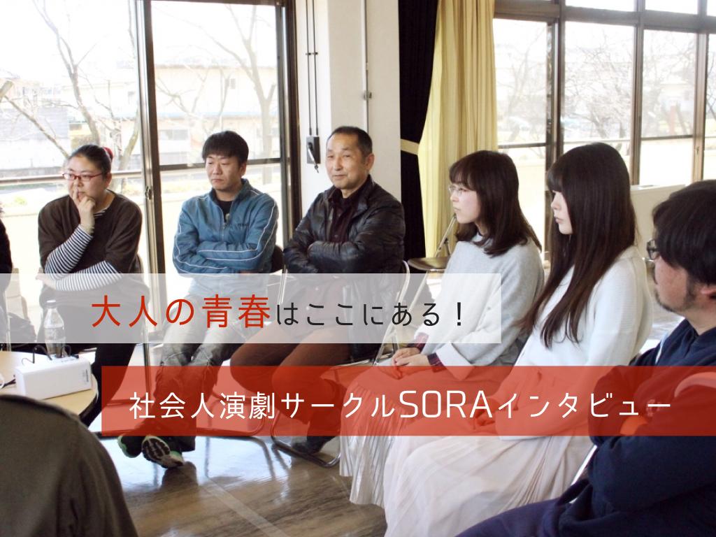 「大人の青春」はここにある!社会人演劇サークルSORAインタビュー