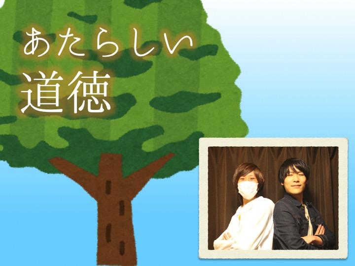 【第1回】市根井・なるせのラジオ「あたらしい道徳」:イオンでイチャつくカップルの倒し方