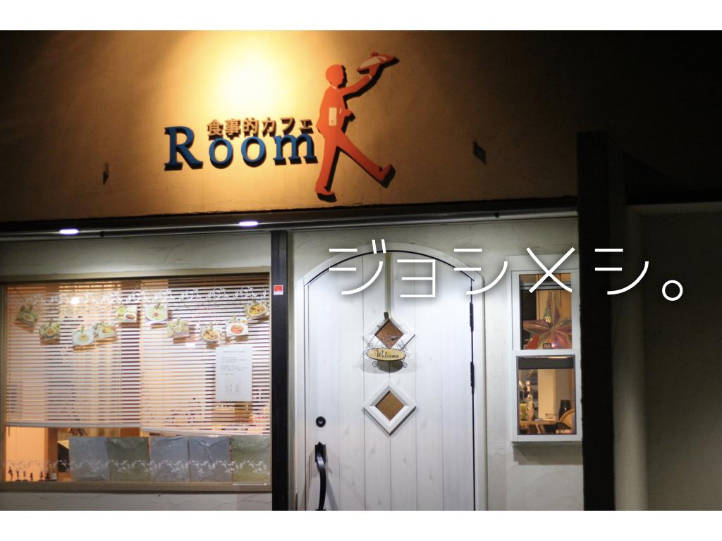 ジョシメシ。vol.1 食事的カフェRoom K(伊勢崎)
