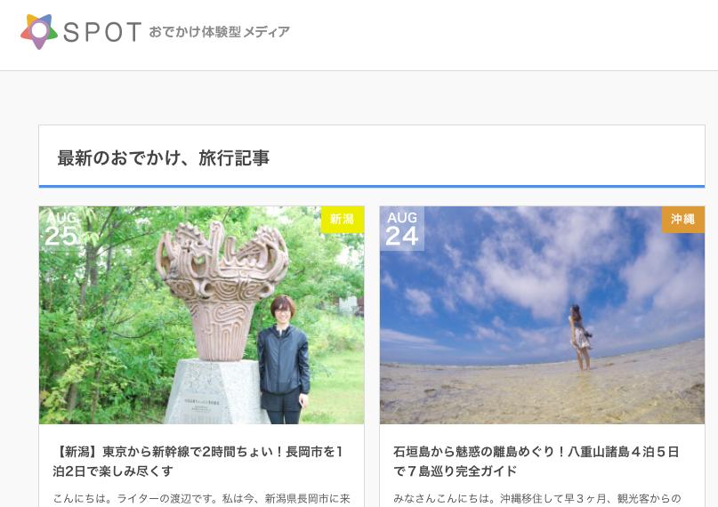 【お知らせ】みなかみ町を取材した記事が旅行メディア「SPOT」で公開されています