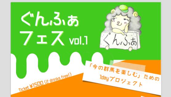 【10/7(土)】「今の群馬を楽しむ」ための1dayプロジェクト、ぐんふぁフェスvol.1開催!