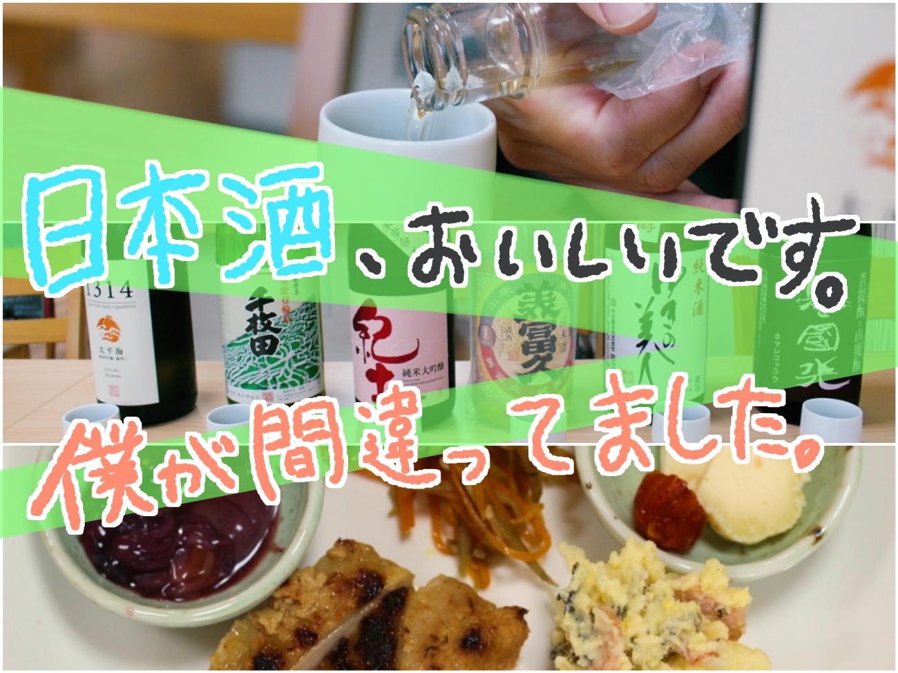 日本酒、おいしいです。僕が間違ってました。