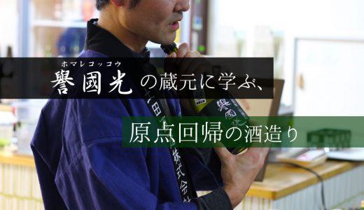 譽國光の蔵元に学ぶ、「原点回帰の酒造り」【イベントレポート】