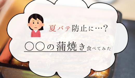 【太田市グルメ】夏バテ防止に…?「○○の蒲焼」食べてみた【かわとみ】