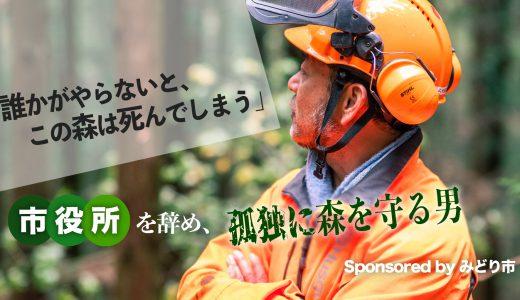 「誰かがやらないと、この森は死んでしまう」市役所を辞め、孤独に森を守る男