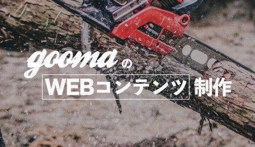 群馬県内のWEBコンテンツ制作、承ってます。