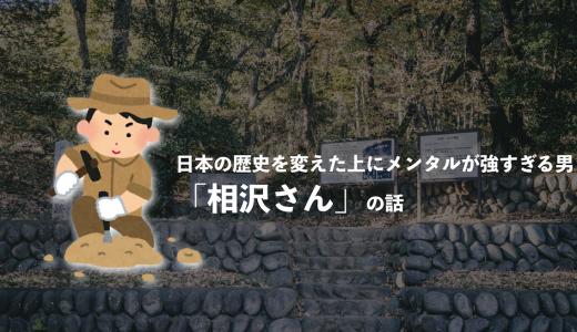 日本の歴史を変えた上にメンタルが強すぎる男「相沢さん」の話